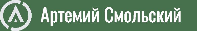 Дизайнеры Калининграда - Артемий Смольский